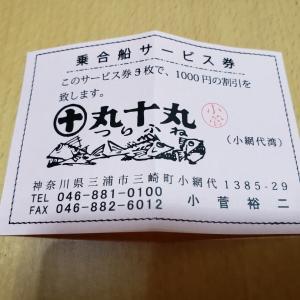 小網代(丸十丸)キタマクラ祭