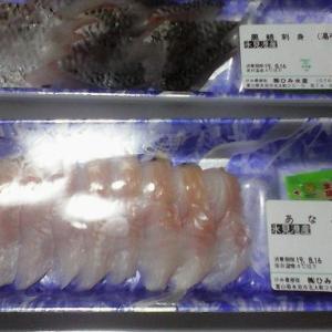 8/16(金) 富山県行った。氷見の道の駅で色々買って、呑んだ。