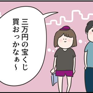 about びっくりした金遣い 〜三万円は安い?(前)〜