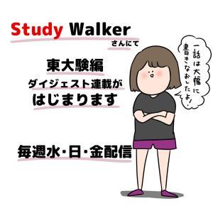 ★★お知らせ★★  〜Study Walkerさんにて連載開始〜