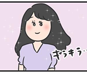 女二人で〇〇にいった話(後)〜紳士の社交場?〜