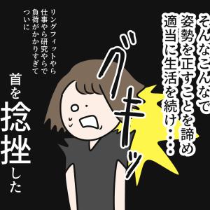 猫背を改善して美ボディを目指す ① 〜悲劇・首の捻挫〜