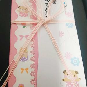 ☆お祝い袋☆