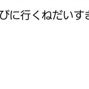 ☆自粛④☆