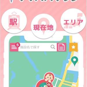 お出かけ先で必ずチェック!授乳マップアプリ!