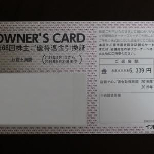 株主優待079:イオン
