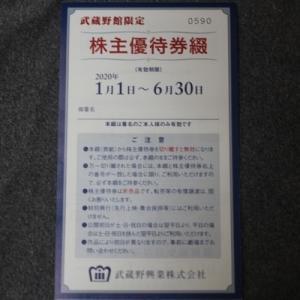 株主優待102:武蔵野興業