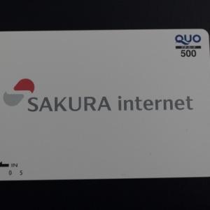 株主優待103:さくらインターネット
