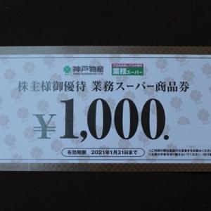 株主優待010:神戸物産