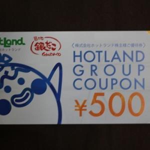 株主優待026:ホットランド