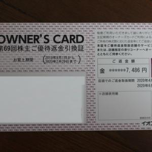 株主優待035:イオン