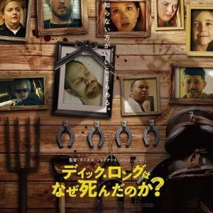 ディックロングはなぜ死んだのか?