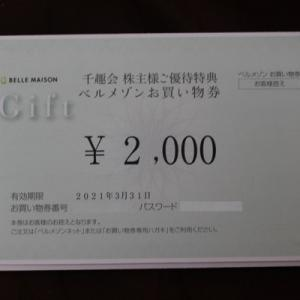 株主優待087:千趣会