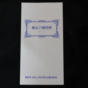 株主優待090:B-Rサーティワンアイスクリーム