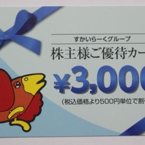 株主優待094:すかいらーくホールディングス