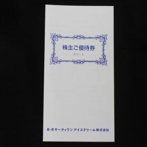 株主優待086:B-Rサーティワンアイスクリーム
