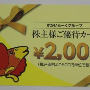 株主優待092:すかいらーくホールディングス
