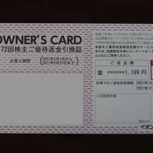 株主優待098:イオン