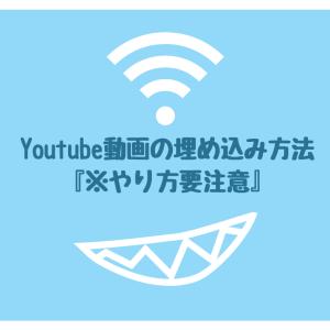 WordPressでのYoutube動画の埋め込み方法※やり方要注意