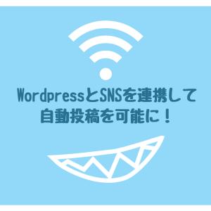 WordPressとSNSを連携して自動投稿を可能に※アクセスアップ