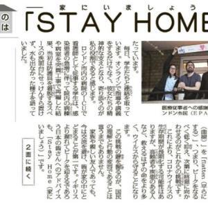 STAY HOME (家にいましょう)