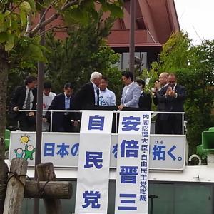 安倍首相が塚田一郎の応援に!