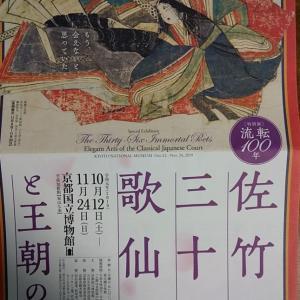 京都国立博物館『佐竹本三十六歌仙絵と王朝の美』