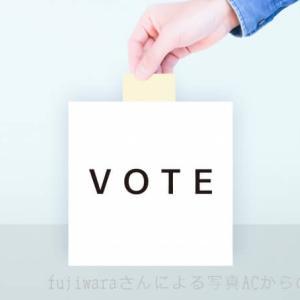 期日前投票と携帯の機種変更