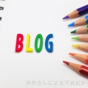 ブログの話題に事欠く日々