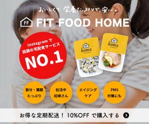 こだわりの冷凍惣菜-FIT FOOD HOME