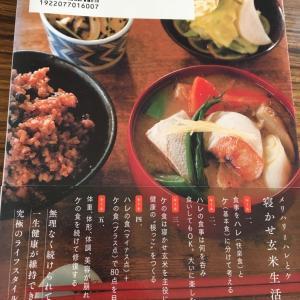 酵素玄米ダイエット1日目