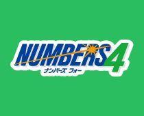 ナンバーズ4