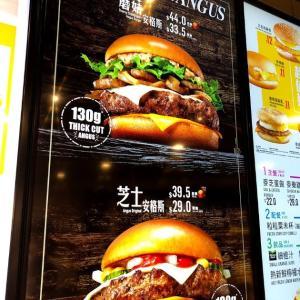 広告につられて、久しぶりに香港のマクドナルドでバーガー!