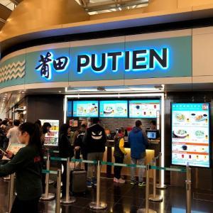 香港空港でオススメのお店!朝ごはんセットが美味しくってお得だった「莆田(PUTIEN)」。