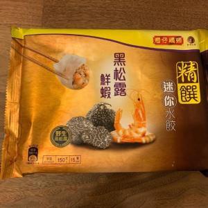 香港の美味しい冷凍餃子!「黒トリュフ海老餃子」は見かけたら買いです。