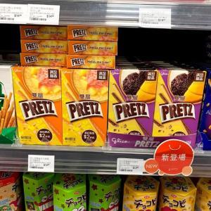 「サワークリームオニオン&抹茶味?!」香港で売っている気になるお菓子を見てみよう!