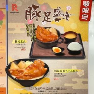 香港でよく見かける、ちょっと不思議な日本料理。