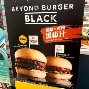 これはもうお肉!!植物代替肉『BEYOND BURGER』が今なら「Green Common」で半額♪