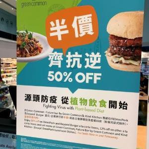香港は今、テイクアウト天国♪20~30%オフは当たり前!半額まであるある!!