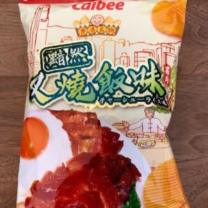 味の再現度、高し!!カルビーの「叉焼飯味(チャーシューライス味)」ポテトチップス。