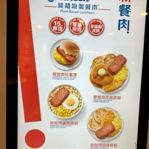 香港の朝マック&ハッピーセットは日本のとはちょっと違う!