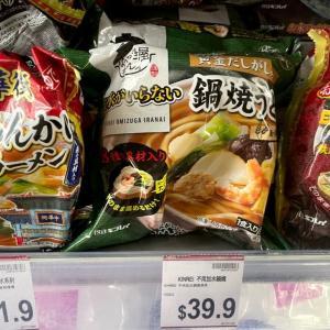 おうちで麺類!一人ランチで大活躍の『日本の冷凍麺』、香港でも買えますよ~。