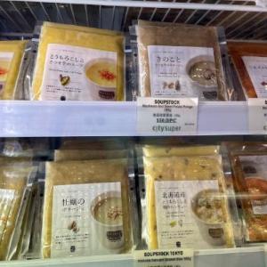 シティスーパーで買える!冷凍の「Soup Stock Tokyo(スープストック東京)」が結構使える。
