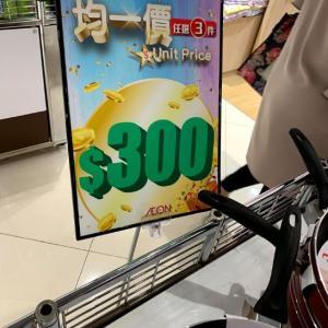 イオンのワゴンセールで親切な香港の方と一緒に買い物をした時の話。