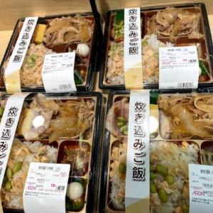 ちょっとツッコミ、香港のイオンで見つけた『炊き込みご飯』『いかめし』?!