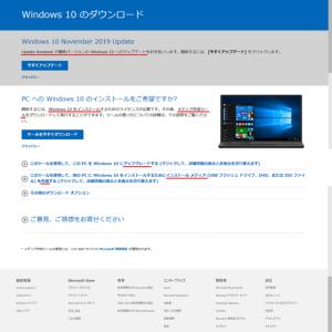 Windows10 アップグレード 再インストール アップデート