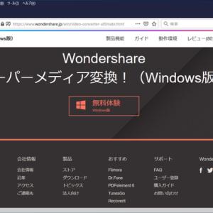 Wondershare スーパーメディア変換! のレビュー