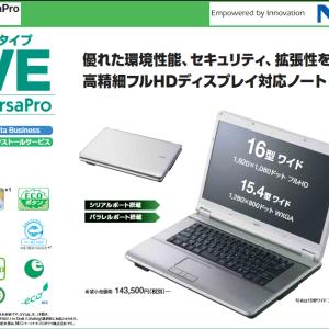 NEC VersaPro タイプVE VY25A/E-7 PC-VY25AEZ77 DVDドライブ(HL-DT-ST DVDRAM GSA-T50N)が認識しなくなった