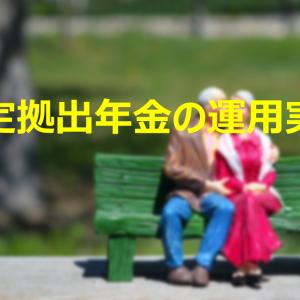 確定拠出年金の運用実績【+341,250円】_2019年5月版