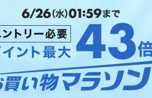 【厳守】楽天お買いものマラソンは「6月25日」に買うべき!エントリーしてポイント5%アップ